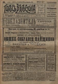 Golos′′ Bělostoka. God 8, no 16 (1920)