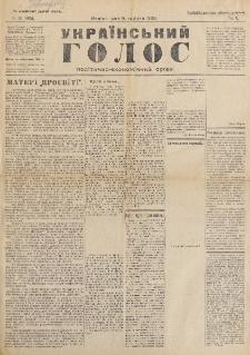 Ukraïnsʹkij Golos : polìtično-ekonomìčnij org̀an. Rìk 10, č. 50 = 485 (1928)