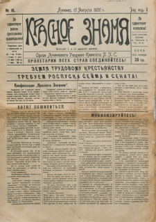 Krasnoe Znamâ : organ Lupineckogo Uezdnogo Komiteta P.P.S. God izd. 2, no 16 (15 Augusta 1926)