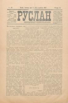 Ruslan. R. 11, č. 78 (1907)