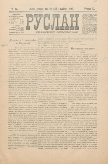 Ruslan. R. 11, č. 82 (1907)