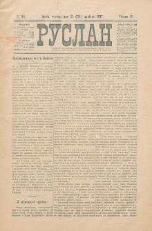 Ruslan. R. 11, č. 84 (1907)