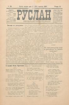 Ruslan. R. 11, č. 88 (1907)