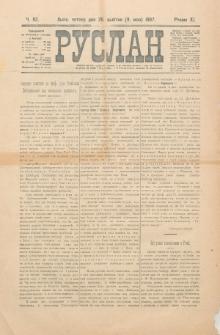Ruslan. R. 11, č. 92 (1907)
