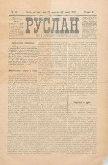 Ruslan. R. 11, č. 93 (1907)