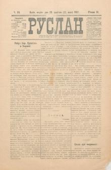 Ruslan. R. 11, č. 95 (1907)