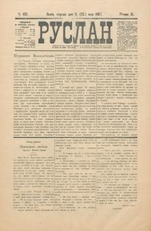 Ruslan. R. 11, č. 103 (1907)