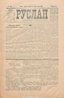 Ruslan. R. 11, č. 106 (1907)