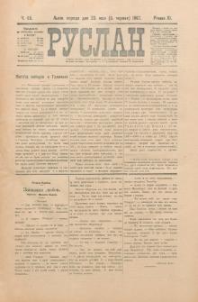 Ruslan. R. 11, č. 115 (1907)