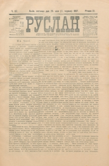 Ruslan. R. 11, č. 117 (1907)