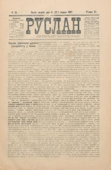 Ruslan. R. 11, č. 51 (1907)