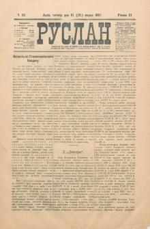 Ruslan. R. 11, č. 60 (1907)