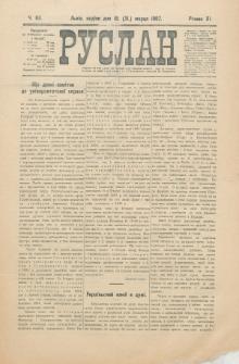 Ruslan. R. 11, č. 63 (1907)
