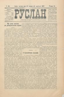 Ruslan. R. 11, č. 66 (1907)