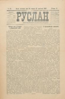 Ruslan. R. 11, č. 67 (1907)