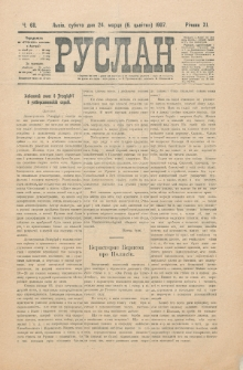 Ruslan. R. 11, č. 68 (1907)