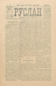 Ruslan. R. 11, č. 131 (1907)