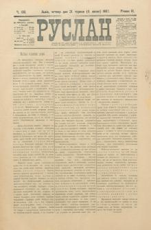 Ruslan. R. 11, č. 138 (1907)