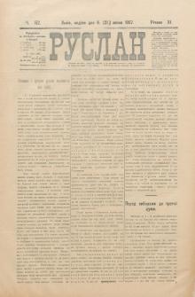 Ruslan. R. 11, č. 152 (1907)