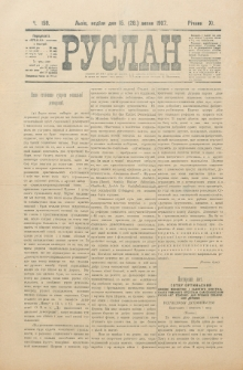 Ruslan. R. 11, č. 158 (1907)