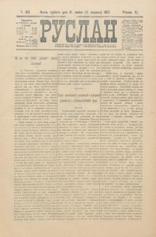 Ruslan. R. 11, č. 163 (1907)