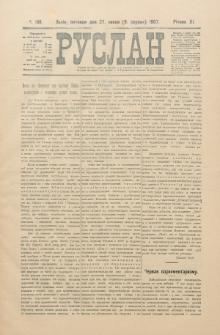 Ruslan. R. 11, č. 168 (1907)