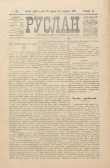 Ruslan. R. 11, č. 169 (1907)