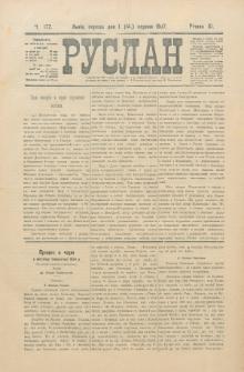 Ruslan. R. 11, č. 172 (1907)