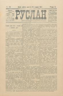 Ruslan. R. 11, č. 175 (1907)