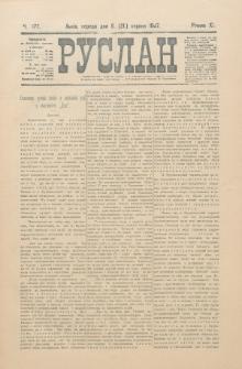 Ruslan. R. 11, č. 177 (1907)