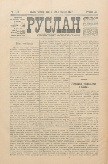 Ruslan. R. 11, č. 178 (1907)