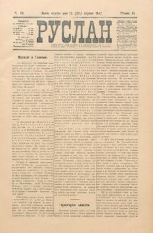 Ruslan. R. 11, č. 181 (1907)