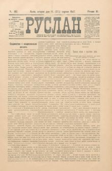 Ruslan. R. 11, č. 182 (1907)