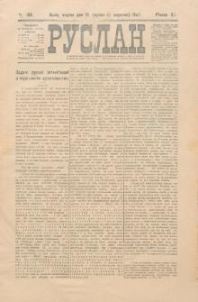 Ruslan. R. 11, č. 186 (1907)