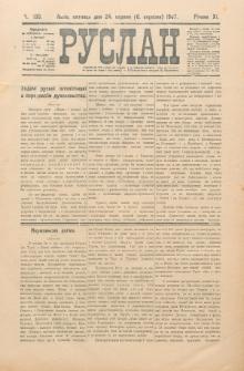 Ruslan. R. 11, č. 190 (1907)