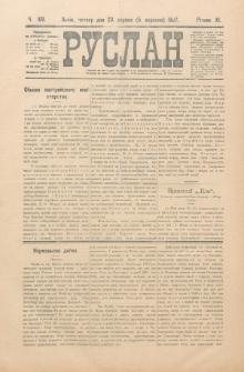 Ruslan. R. 11, č. 189 (1907)