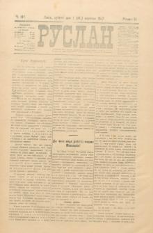 Ruslan. R. 11, č. 197 (1907)