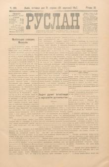 Ruslan. R. 11, č. 196 (1907)