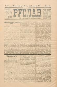 Ruslan. R. 11, č. 194 (1907)