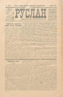 Ruslan. R. 11, č. 195 (1907)