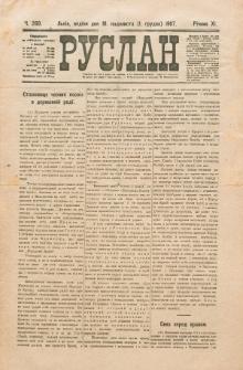 Ruslan. R. 11, č. 260 (1907)