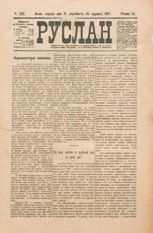 Ruslan. R. 11, č. 262 (1907)