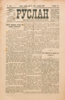 Ruslan. R. 11, č. 276 (1907)
