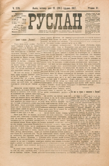 Ruslan. R. 11, č. 279 (1907)