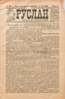 Ruslan. R. 11, č. 289 (1907/1908)