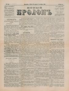 Novyj Prolom. G. 1, č. 63 (1883)