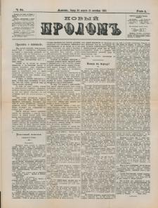 Novyj Prolom. G. 1, č. 65 (1883)