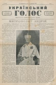 Ukraïnsʹkij Golos : polìtično-ekonomìčnij org̀an Peremis'koï Ukraïni. Rìk 1, č. 24 (1919)