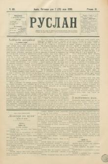 Ruslan. R. 3, č. 101 (1899)