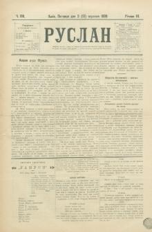 Ruslan. R. 3, č. 198 (1899)